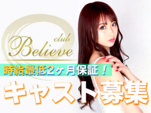 club Believe/池袋駅(西口)画像101011