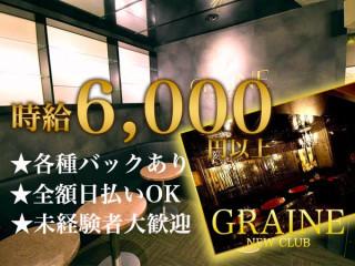 NEW CLUB GRAINE/町田画像102215