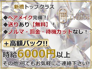 CLUB LITHOS/新橋画像103680