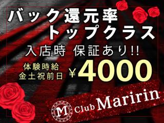 club Maririn/熊谷画像103161