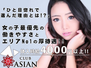 ASIAN/蕨駅周辺画像62679
