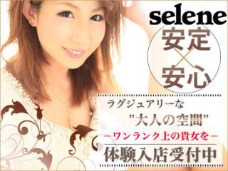selene/歌舞伎町画像50091