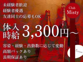 club Misty/三軒茶屋画像91046