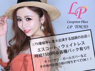 LP TOKYO/歌舞伎町画像54512