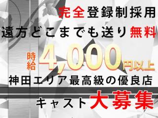VENUS GARDEN/神田画像50136