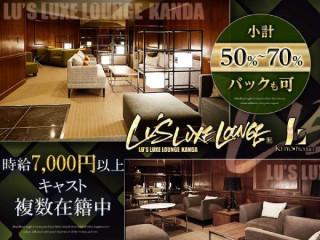 Lu's Luxe Lounge/神田画像100932